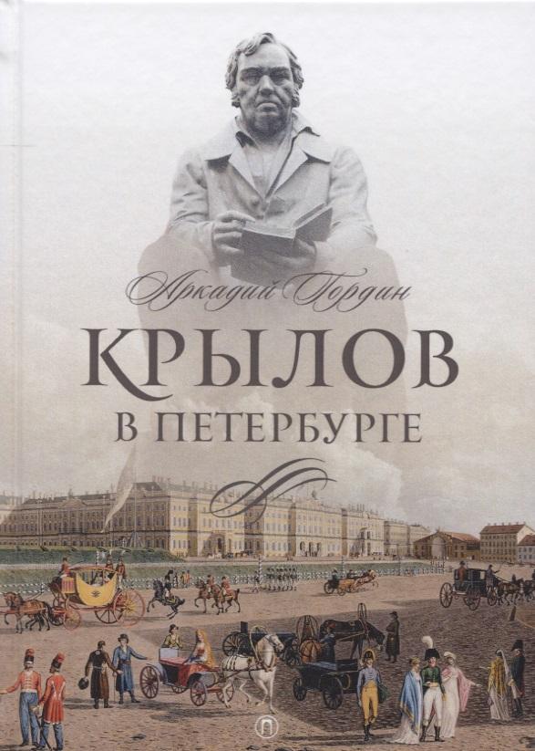 Гордин А. Крылов в Петербурге