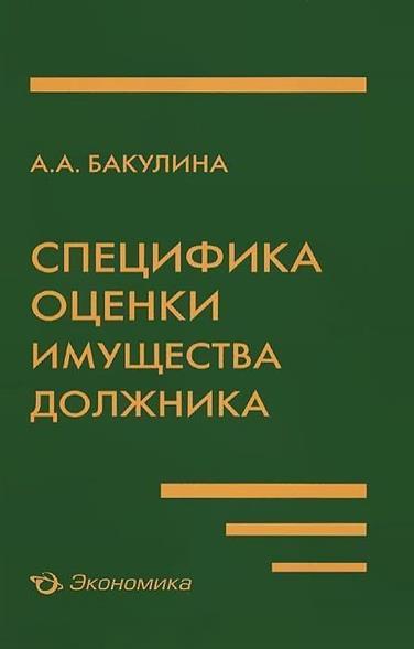 Бакулина А. Специфика оценки имущества должника
