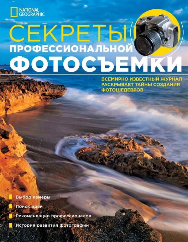 Новикова Т. (пер.) NG: Секреты профессиональной фотосъемки