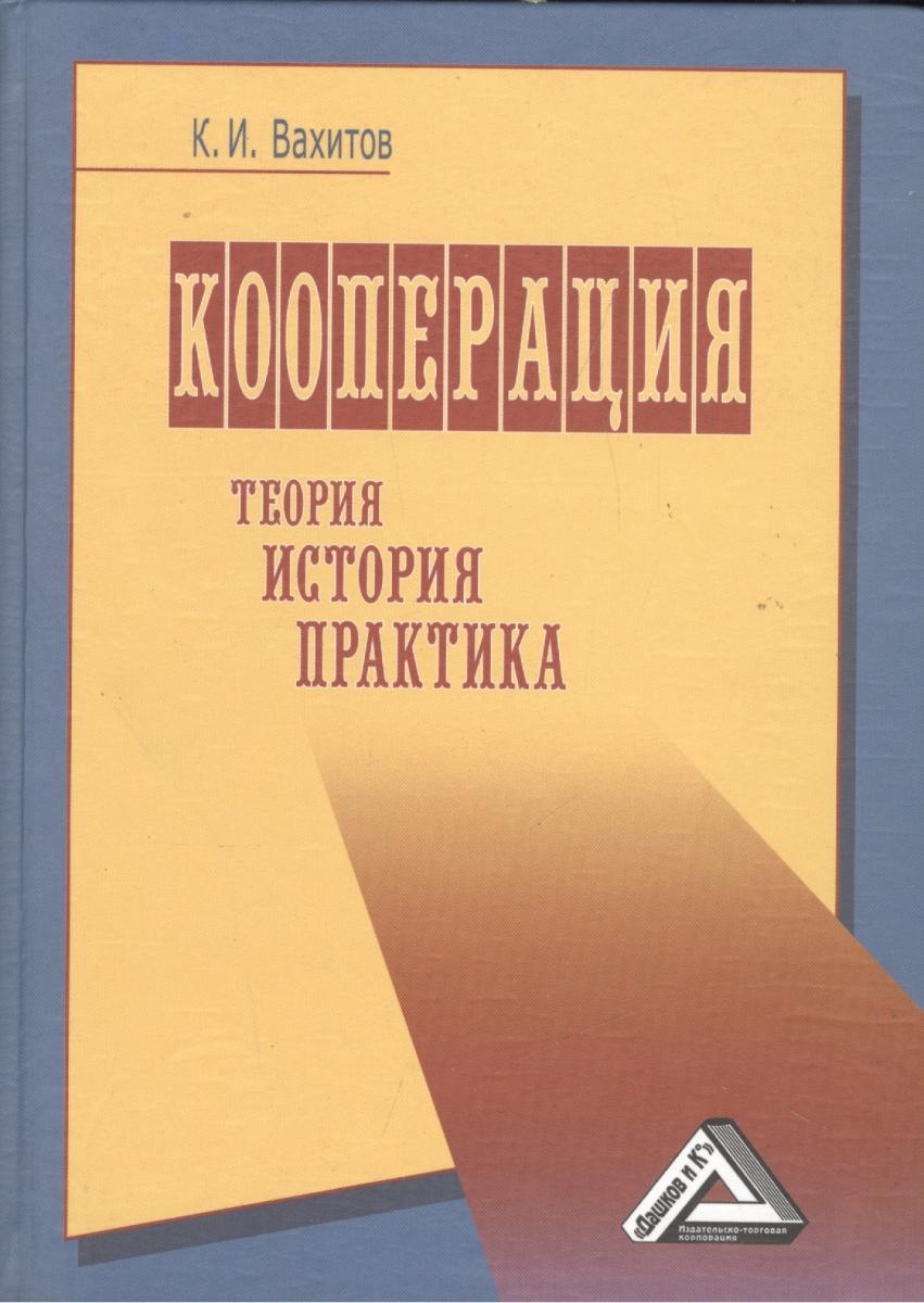 Вахитов К.: Кооперация. Теория. История. Практика. Избранные изречения, факты, материалы, комментарии