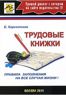 Трудовые книжки Правила заполнения на все случаи жизни