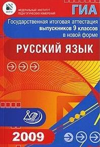 ГИА 9 кл Русский язык 2009