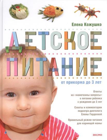 Кожушко Е. Детское питание от прикорма до 3 лет детское питание от рождения до 3 лет секреты здорового развития малыша
