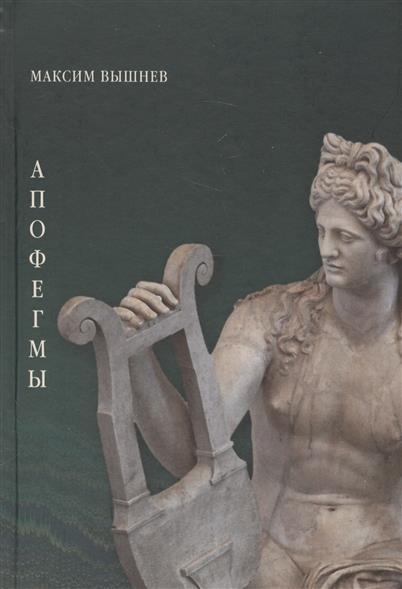 Вышнев М. Апофегмы. Поэтический сборник