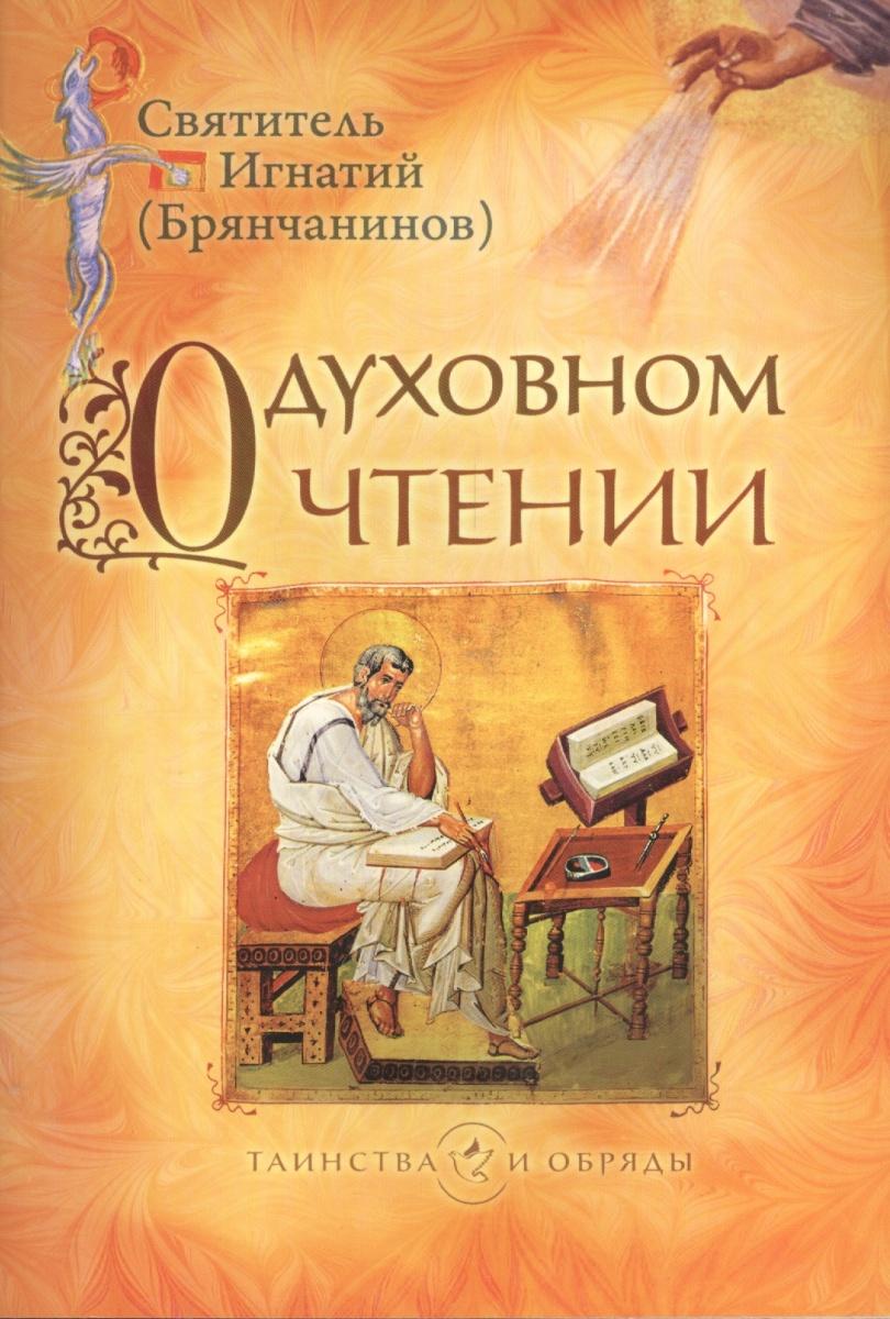 О духовном чтении