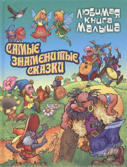 Кузьмин С. (сост.) Самые знаменитые сказки кузьмин с сост попугай