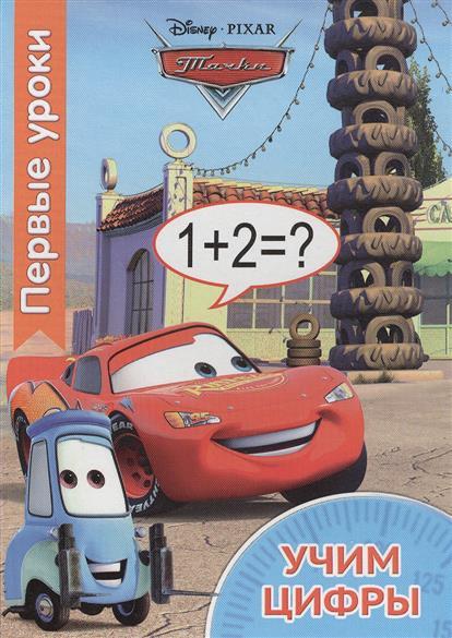 Ковалева Е. (оформл.) Учим цифры киричек е ред учим цифры учим цвета я считаю до 10 4