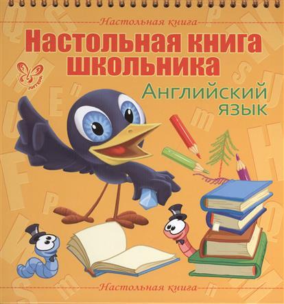 Ганул Е. Настольная книга школьника. Английский язык игра настольная простоквашино английский язык