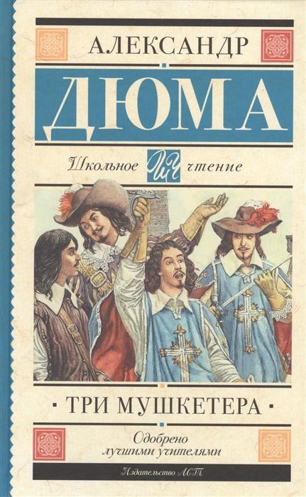 Дюма А. Три мушкетера три мушкетера dvd