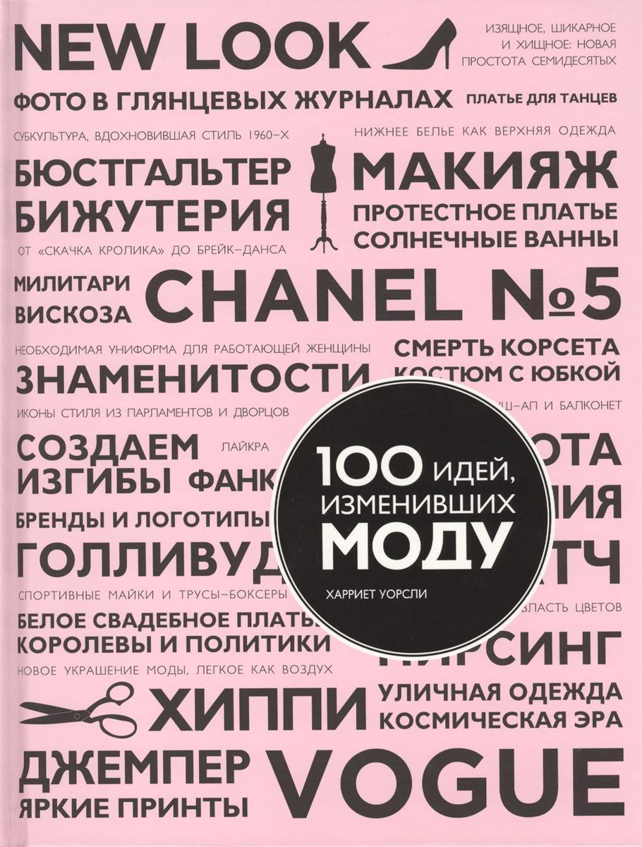 Уорсли Х. 100 идей, изменивших моду