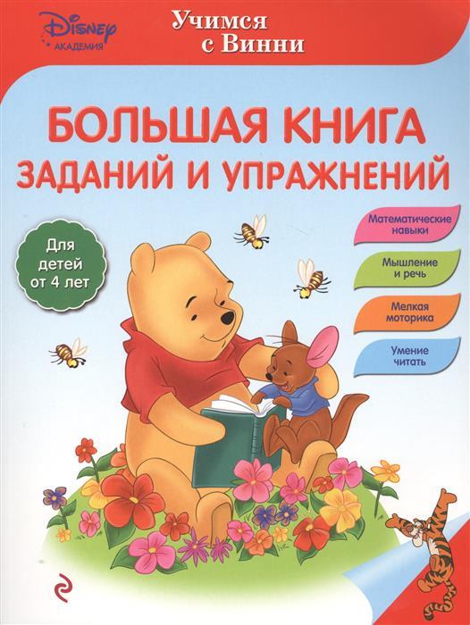 Жилинская А. (ред.) Большая книга заданий и упражнений. Для детей от 4 лет жилинская а ред азбука