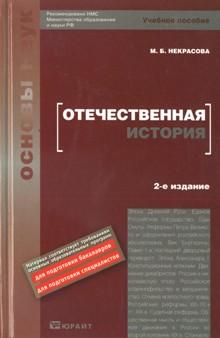 Отечественная история Некрасова