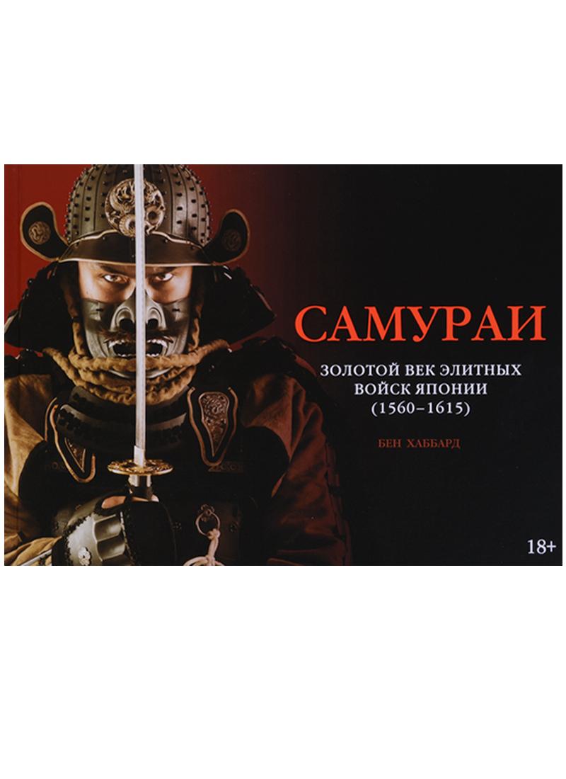 Хаббард Б. Самураи. Золотой век элитных войск Японии (1560-1615)