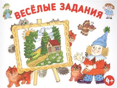 Шумилкина И., Смирнова Е., Шахгелдян А. (худ.) Веселые задания. Развиваем воображение ISBN: 9785000541166