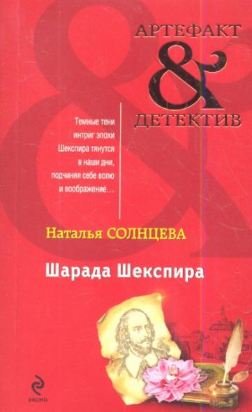 Шарада Шекспира