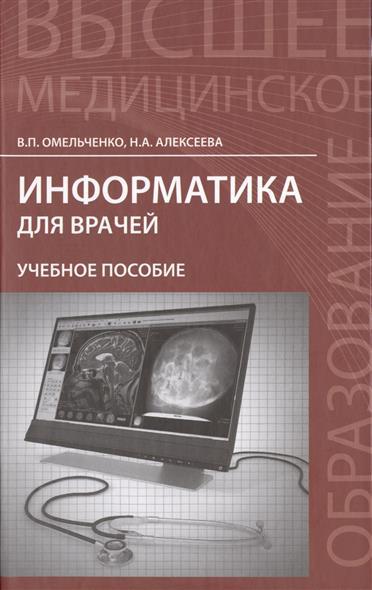 Омельченко А., Алексеева Н. Информатика для врачей. Учебное пособие