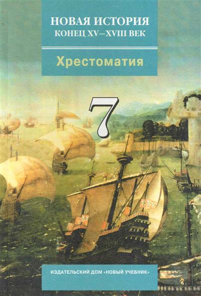 Новая история Конец 15-18 в. 7 кл. Хрестоматия