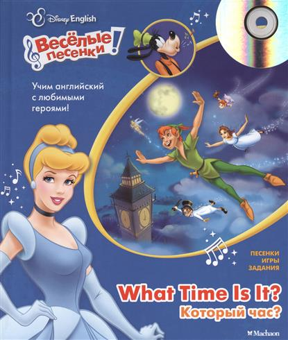 Плаксунова Д. (ред.) Disney English. What Time Is It? = Который час? (+CD) time time what time is it colour