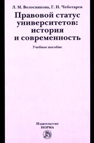 Правовой статус университетов История и современность
