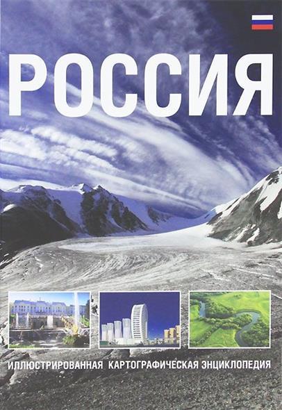 Россия. Иллюстрированная картографическая энциклопедия