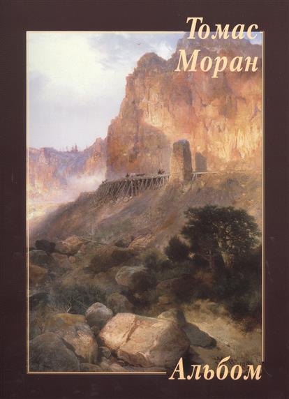 Томас Моран, ISBN 9785779348003, 2016 , 978-5-7793-4800-3, 978-5-779-34800-3, 978-5-77-934800-3 - купить со скидкой