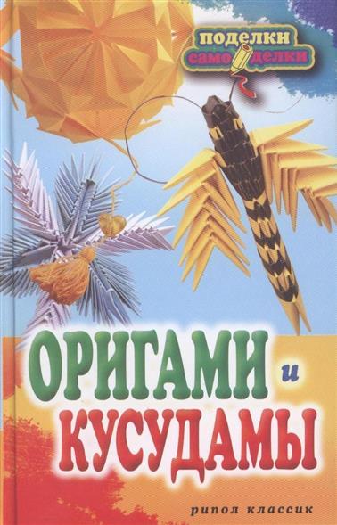 Владимирова С. Оригами и кусудамы