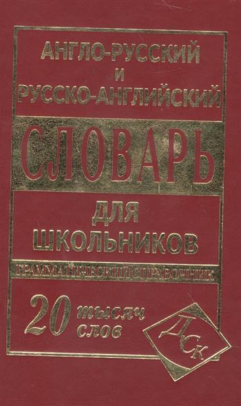 Англо-русский рус.-англ. словарь для шк. Грамматика