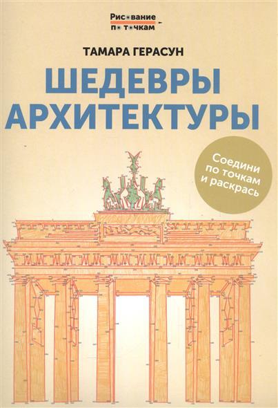 Герасун Т. Шедевры архитектуры. Соедини по точкам и раскрась