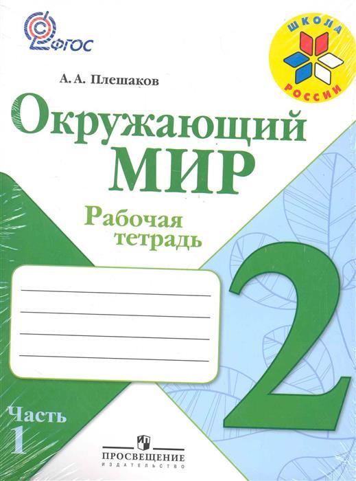 Плешаков А. Окружающий мир. 2 класс. Рабочие тетради (комплект из 2-х книг) патология кожи комплект из 2 книг