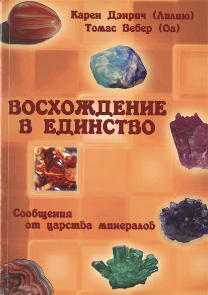 Дэнрич К., Вебер Т. Восхождение в единство. Сообщения от Царства минералов