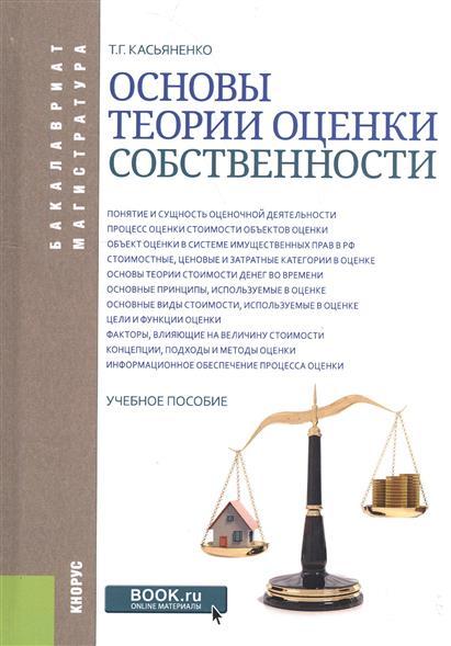 Основы теории оценки собственности. Учебное пособие