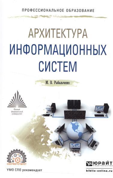 Архитектура информационных систем