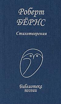 Бернс Стихотворения