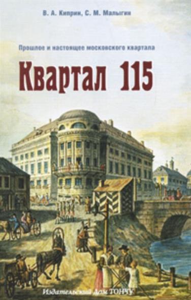 Киприн В., Малыгин С. Квартал 115. Прошлое и настоящее московского квартала