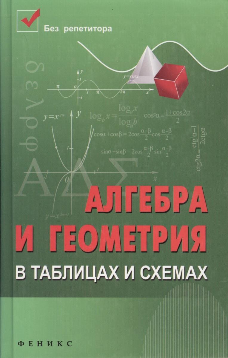 Райбул С.: Алгебра и геометрия в таблицах и схемах