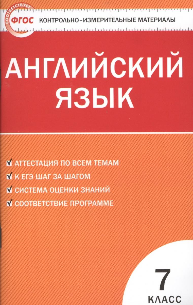 Артюхова И. (сост.) Английский язык. 7 класс артюхова и сост английский язык 7 класс контрольно измерительные материалы