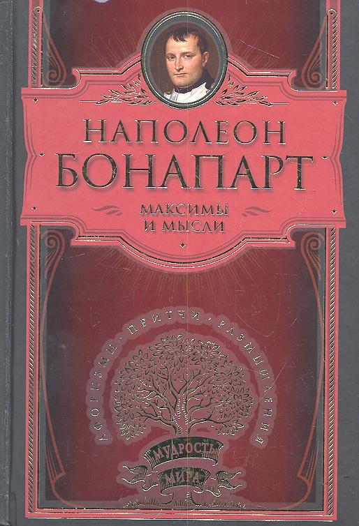 Наполеон Бонапарт Максимы и мысли
