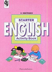 Начинаем изучать английский язык 1 кл Раб. тетрадь