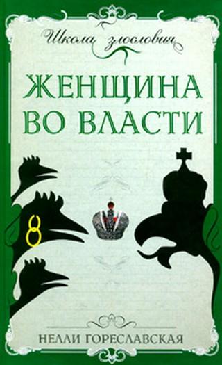 Гореславская Н. Женщина во власти ISBN: 9785926505365 берберова н н аудиокн берберова железная женщина