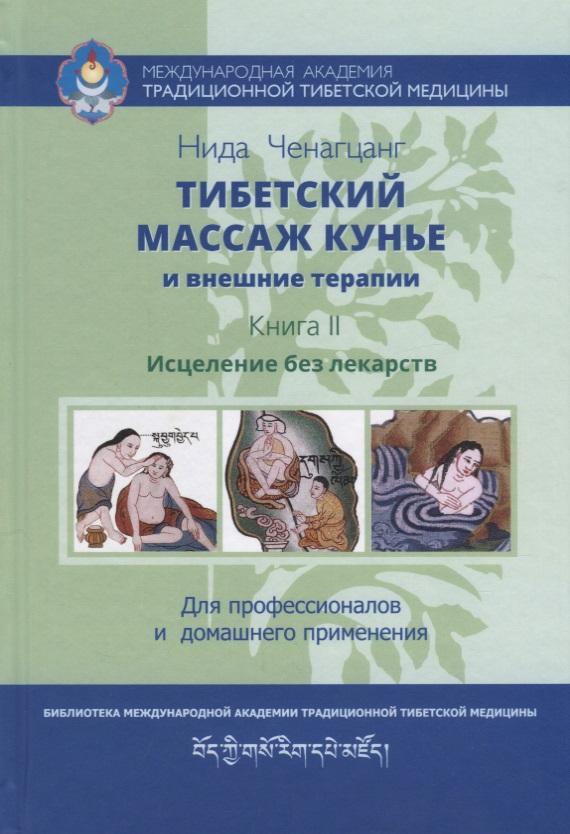 Тибетский массаж кунье и внешние процедуры Книга II Исцеление без лекарств