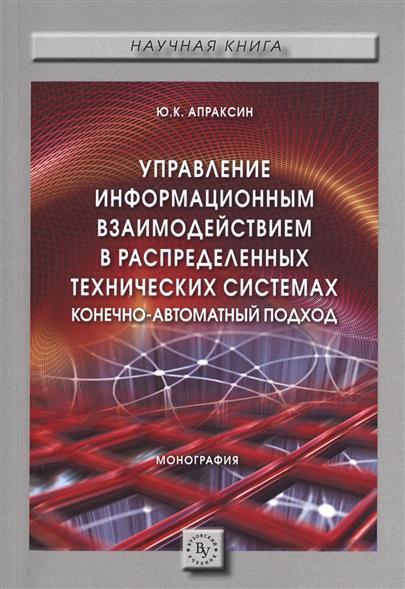 Апраксин Ю. Управление информационным взаимодействием в распределенных технических системах. Конечно-автоматный подход. Монография апраксин иван родитель номер два