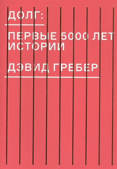 Гребер Д. Долг: Первые 5000 лет истории лихачев д пер повесть временных лет