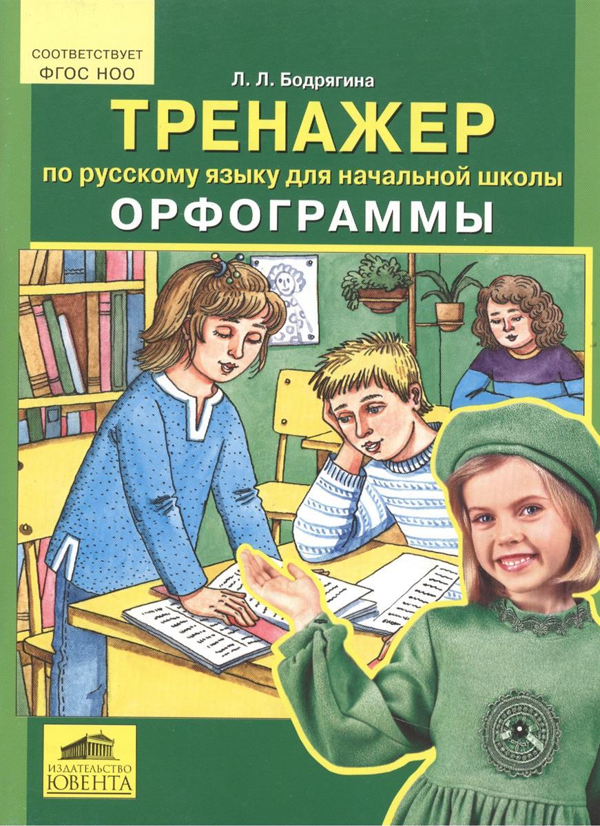 Тренажер по рус. языку для нач. школы Орфограммы