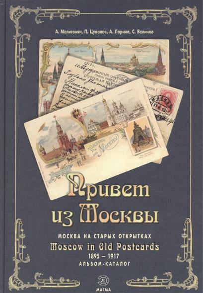 Привет из Москвы. Moscow in Old Postcards. Москва на старых открытках 1895-1917 гг. Альбом-каталог
