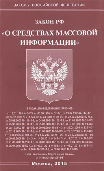 """Закон Российской Федерации """"О средствах массовой информации"""""""