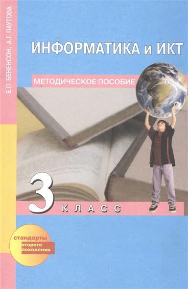 Информатика и ИКТ. 3 класс. Методическое пособие