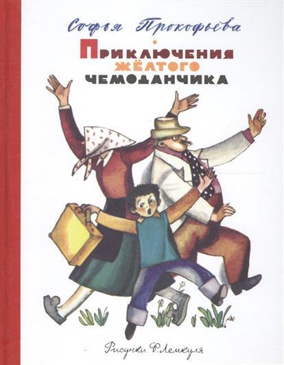 Прокофьева С. Приключения желтого чемоданчика прокофьева маргарита николаевна книги