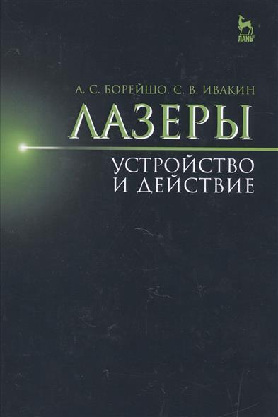 Борейшо А., Ивакин С. Лазеры: устройство и действие