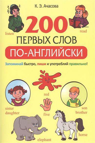 Ачасова К. 200 первых слов по-английски цена