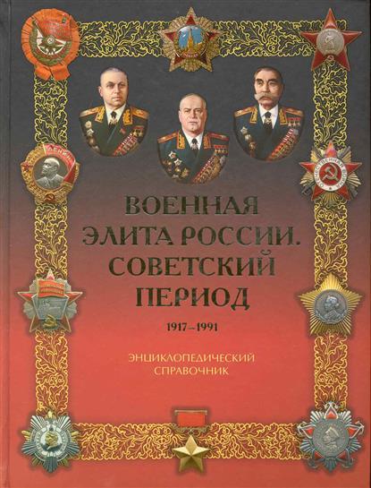 Военная элита России Советский период 1917-1991